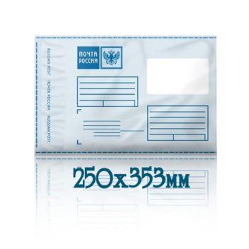 Пакет Почта России 250х353мм