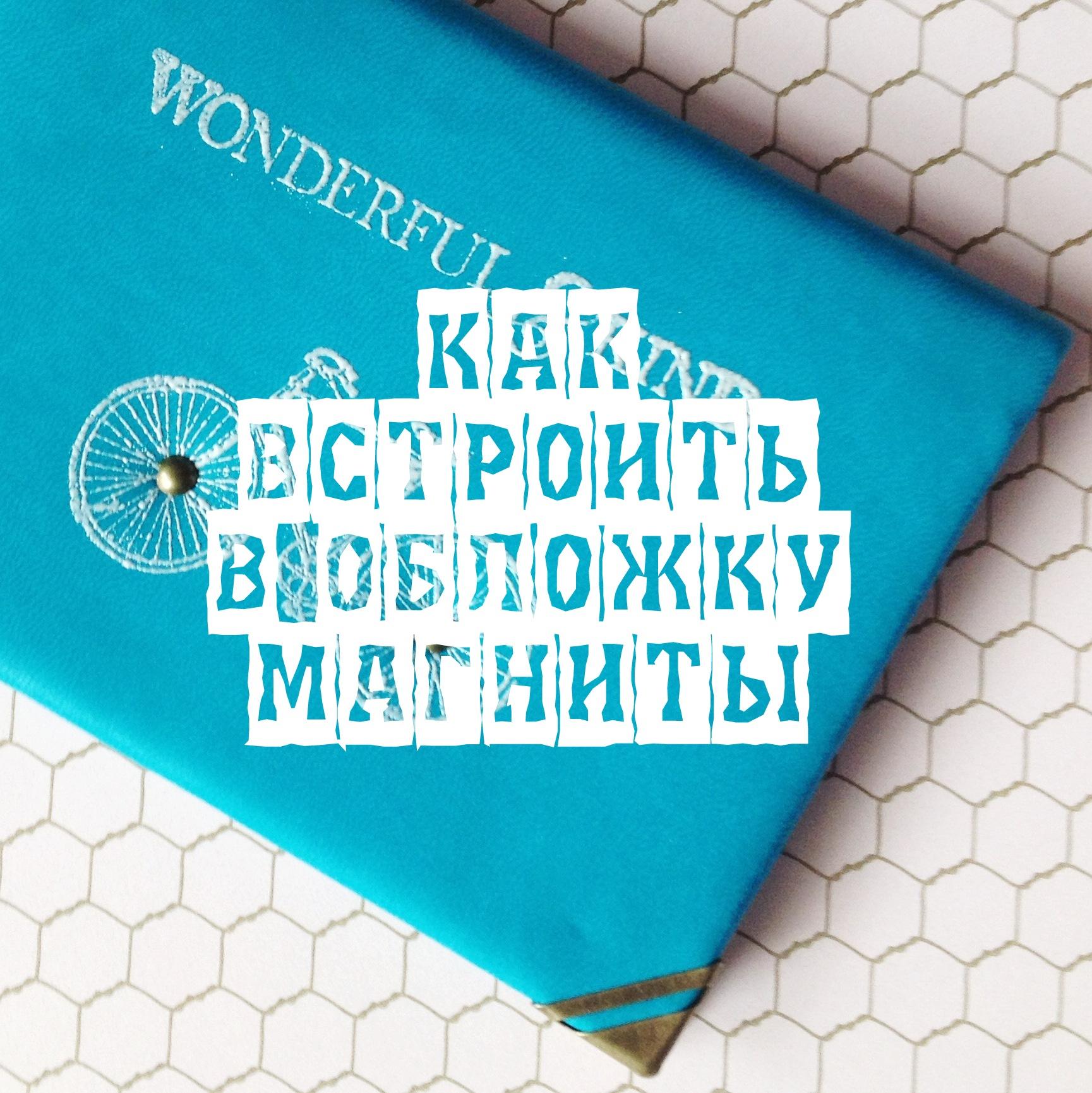 Как встроить магниты в обложку паспорта