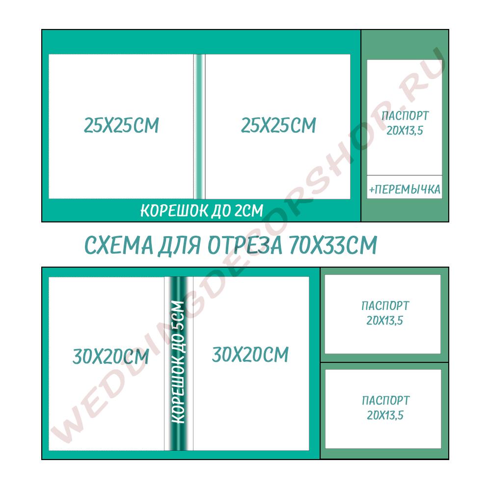 Схема резки для альбомов 25х25см, 30х20см и обложки для паспорта