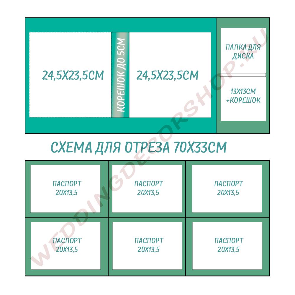 Схема резки для альбома 24,5х23,5см, обложки для паспорта и папки для диска