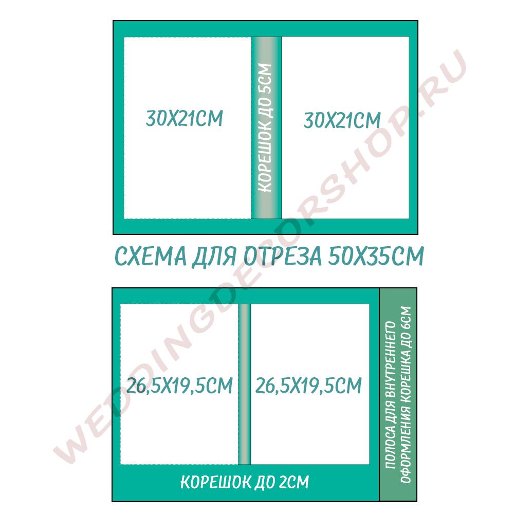Схема резки для альбома 30х21см и папки для свидетельства (26,5х19,5см)