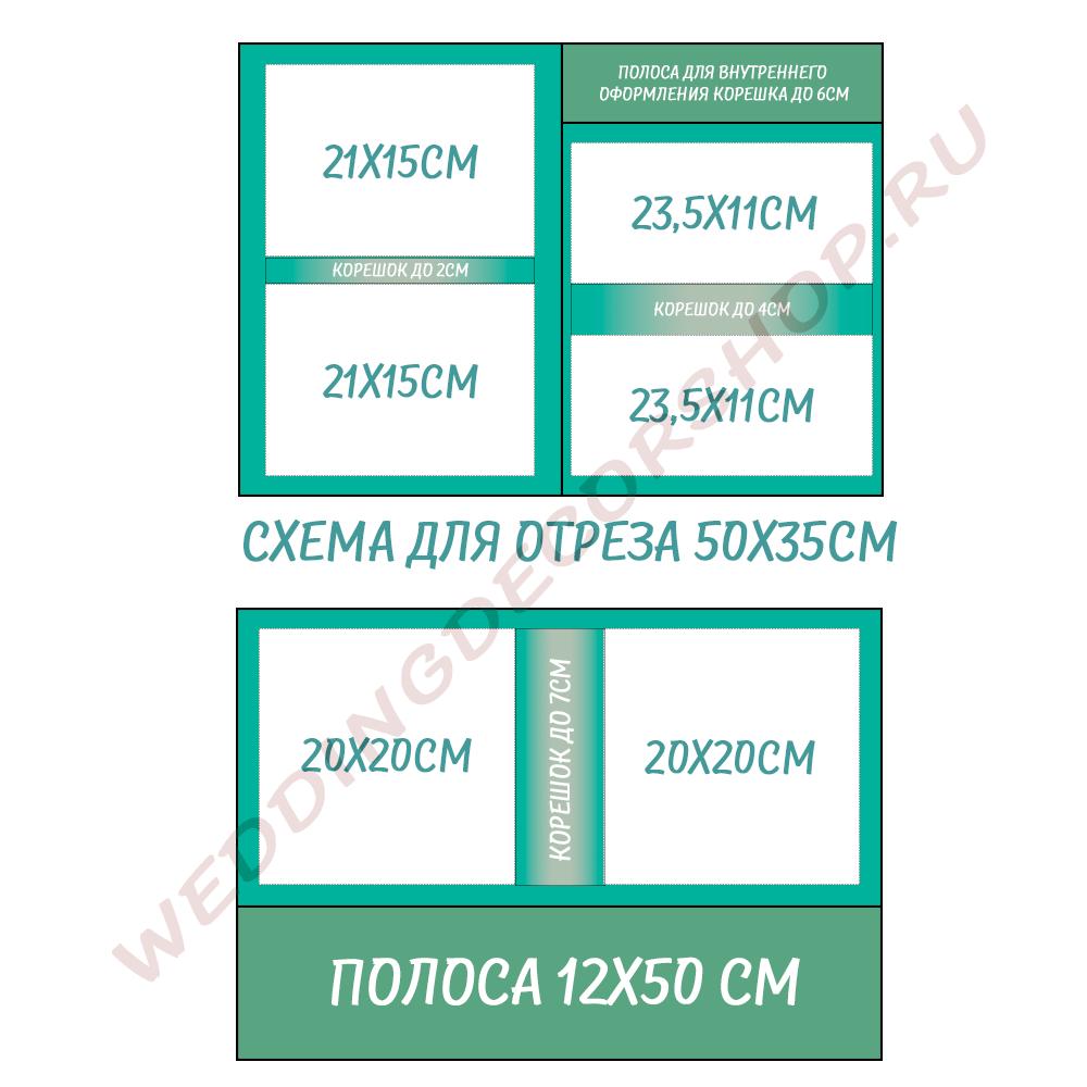 Схема резки для альбома 20х20см, блокнота 21х15см и холдера для документов