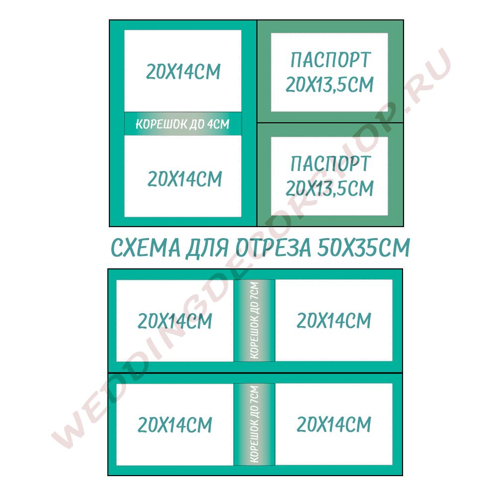Схема резки для блокнота 20х14см, артбука 14х20см и обложки для паспорта