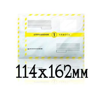 Пакет Отправление 1 класса 114х162мм