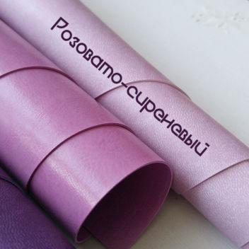 Розовато-сиреневый переплетный кожзаменитель