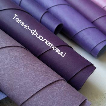 Тёмно-фиолетовый переплетный кожзаменитель