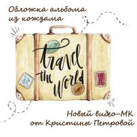 МК по обложке из кожзама от Кристины Петровой