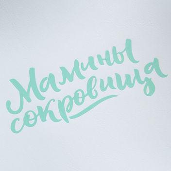 Матовый термотрансфер мятно-зеленый