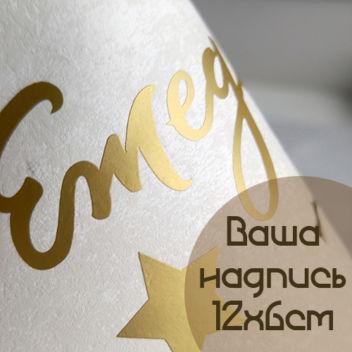 Ваша надпись на пленке Матовое золото 12х6см