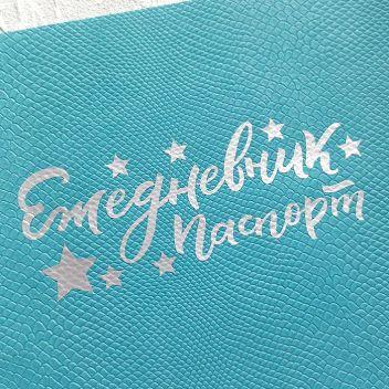 """Набор надписей из термотрансфера """"Ежедневник и Паспорт"""" №1 - серебро матовое"""