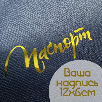 Ваша надпись на пленке Зеркальное золото 12х6см