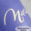 Ваша надпись на пленке Матово-перламутровый Айвори 12х6см