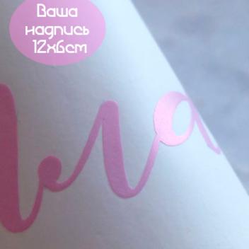 Ваша надпись из пленки Светло-розовый металлик 12х6см