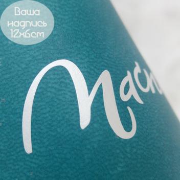 Ваша надпись на пленке Матово-перламутровый жемчужно-белый 12х6см