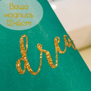 Ваша надпись на пленке винтажно-золотая с глиттером 12х6см