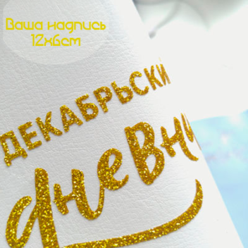 Ваша надпись на пленке золотая с глиттером 12х6см