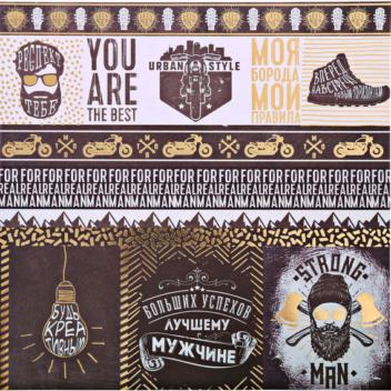 Бумага для скрапбукинга с фольгированием «Для лучшего мужчины», 30.5 × 30.5 см, 250 г/м