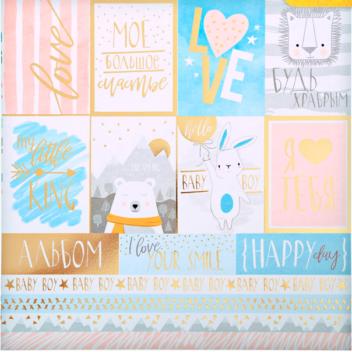 Бумага для скрапбукинга с фольгированием «Моё большое счастье», 30.5 × 30.5 см, 250 г/м