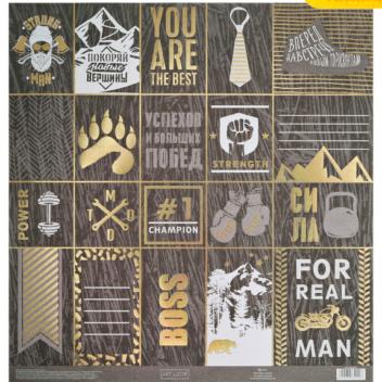 Бумага для скрапбукинга с голографическим фольгированием For real man, 30.5 × 32 см, 250 г/м