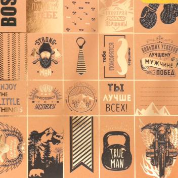 Бумага крафтовая для скрапбукинга с фольгированием «Лучшему мужчине», 30,5 × 30,5 см, 300г/м