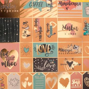 Бумага крафтовая для скрапбукинга с фольгированием «Люблю тебя», 30,5 × 30,5 см, 300 г/м