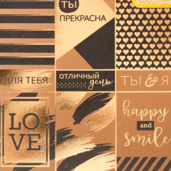 Бумага крафтовая для скрапбукинга с фольгированием «Отличный день», 20 × 20 см, 300 г/м