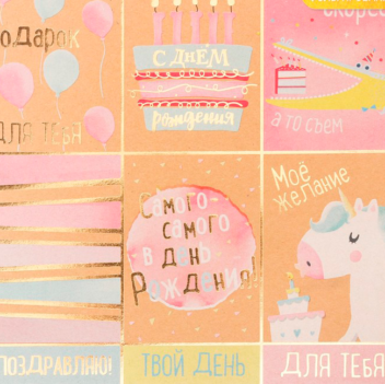 Бумага крафтовая для скрапбукинга с фольгированием «С днём рождения!», 20 × 20 см, 300 г/м