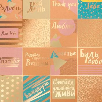 Бумага крафтовая для скрапбукинга с фольгированием «Счастье в каждом дне», 30,5 × 30,5 см, 300 г/м