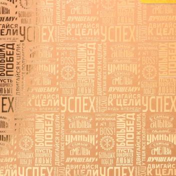 Бумага крафтовая для скрапбукинга с фольгированием «Успех», 30,5 × 30,5 см, 300 г/м