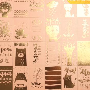 Бумага жемчужная с фольгированием «Счастье есть», 30,5 х 30,5 см, 250 г/м