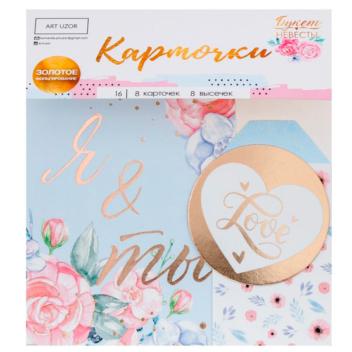 Карточки для скрапбукинга с высечками «Букет невесты», 11 × 16 см