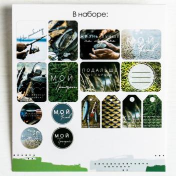 Карточки для скрапбукинга с высечками «На рыбалку», 11 × 16 см