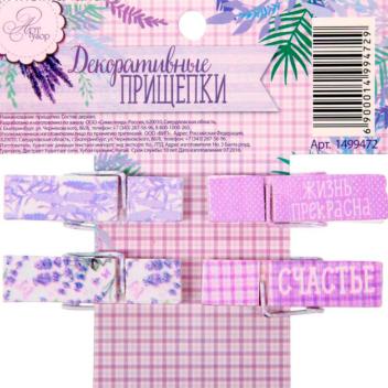 Набор декоративных прищепок «Лавандовые сны» (4 шт)