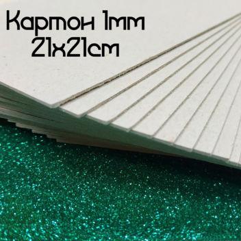 Картон переплетный 1мм 21х21см, 630г/м2