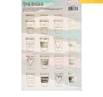 Наклейки на подарки «Люблю кофе», фольгирование,12 × 18 см