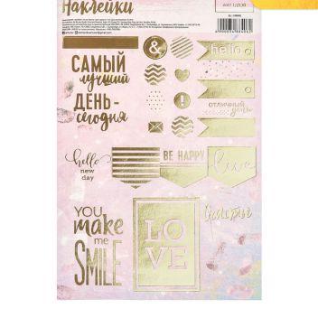 Наклейки на подарки «Счастье в мелочах», фольгирование, 12 × 18 см