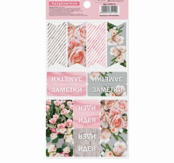 Наклейки-разделители «Розы», 11 × 18 см