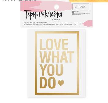 Термонаклейка с тиснением Love what you do, 7 × 9 см