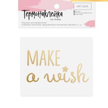 Термонаклейка с тиснением Make a wish, 7 × 9 см