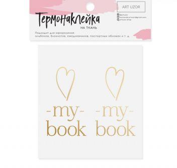 Термонаклейка с тиснением My book, 8 × 6 см