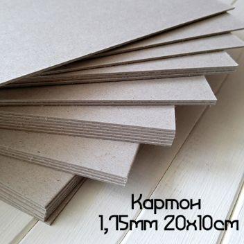 Картон переплетный 1,75мм 20х10см