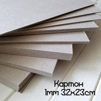 Картон переплетный 1мм 32х23см