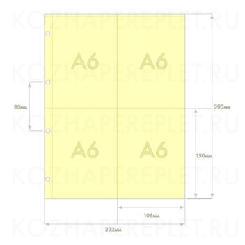Файл для документов формат А4 (на 4 кармана А6) Арт. P-03
