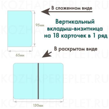 Вертикальный вкладыш-визитница на 18 карточек в 1 ряд Арт. P-13