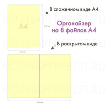 Папка-органайзер для документов формата А4 (комплект на 8 файлов) Арт. P-07