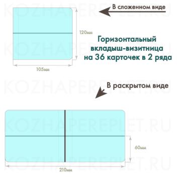 Горизонтальный вкладыш-визитница на 36 карточек в 2 ряда Арт. P-10