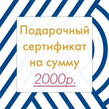Подарочный сертификат на 2000р. (электронный)