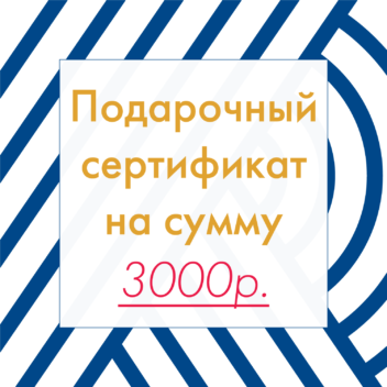 Подарочный сертификат на 3000р. (электронный)