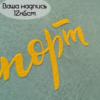 Ваша надпись на пленке Матовый термотрансфер желтый (Италия) 12х6см