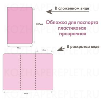 Обложка для паспорта пластиковая прозрачная